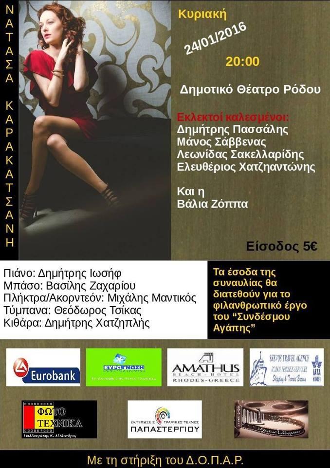 Συναυλία Νατάσσα Καρακατσάνη